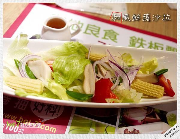 和風鮮蔬沙拉.jpg