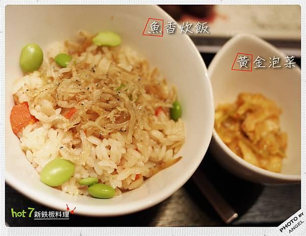 魚香炊飯+黃金泡菜.jpg