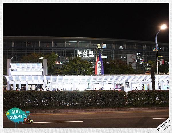 釜山站.jpg