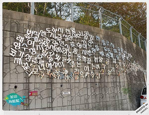 韓文真的可以做好多變化.jpg