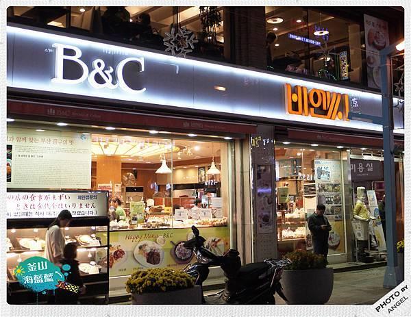 釜山人都愛的麵包店---B&C.jpg