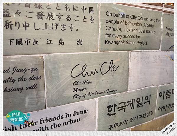 雖然最後面的N不見了,但這的的確確是陳菊市長的簽名.jpg