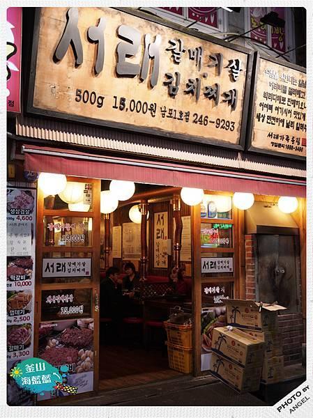 서래스터(Seoraester)烤肉.jpg