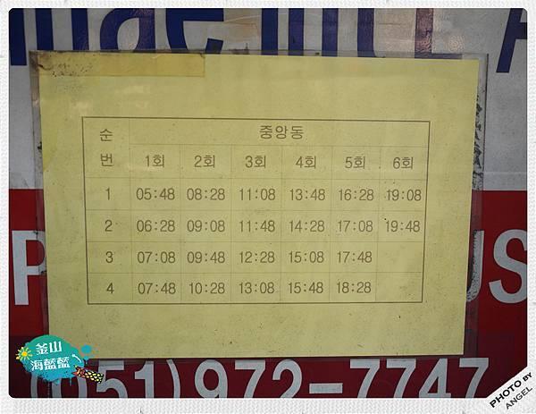 中央站機場巴士時刻表