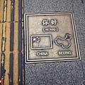 黎泰院的路面上有各種語言的你好.jpg