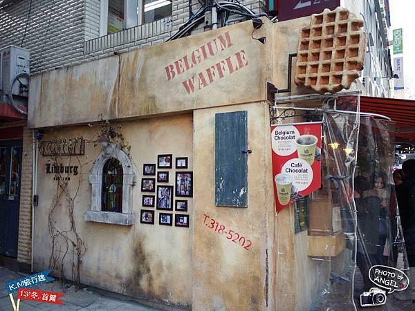 德壽宮旁的人氣鬆餅店.jpg