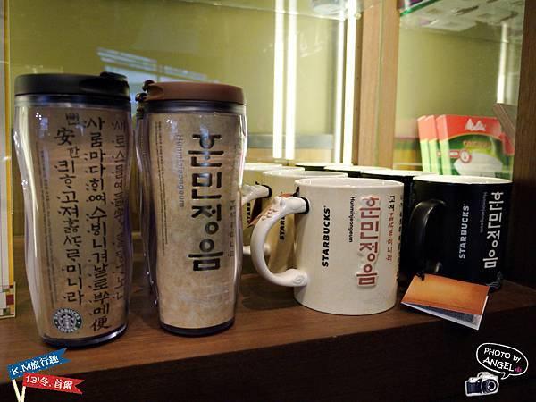 很有味道的韓文杯.jpg