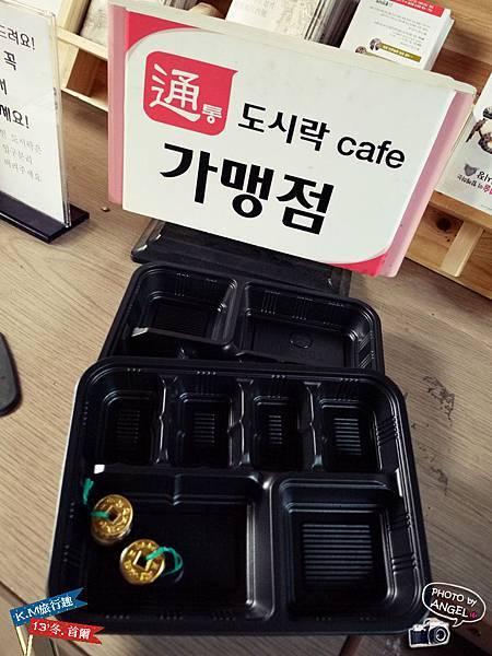5000韓元可以得到一個空便當盒和一串代幣.jpg