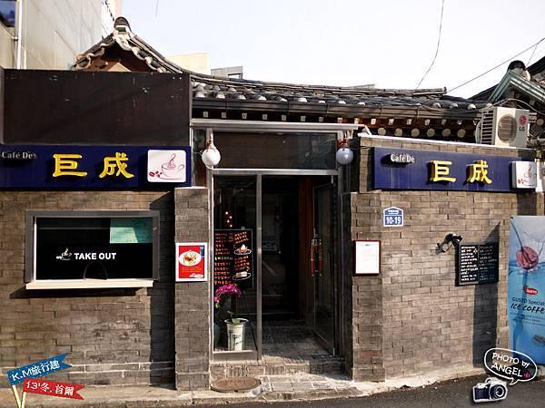 韓屋Cafe-巨成.jpg