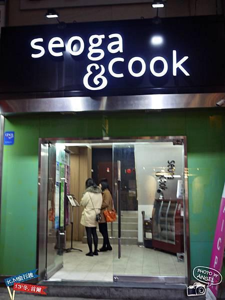 大份量排隊美食-seoga&cook.jpg
