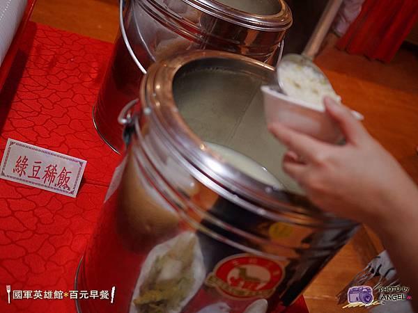 綠豆稀飯.jpg
