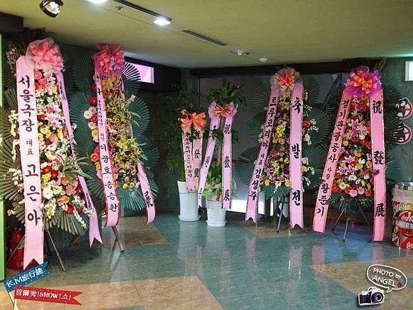 韓國人的祝賀花籃真的看了很不習慣.jpg