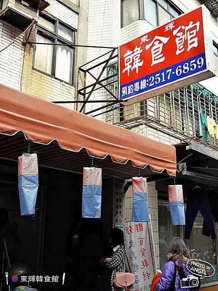 東輝韓食館.jpg