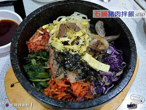 石鍋豬肉拌飯.jpg