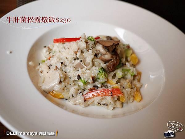 牛肝菌松露燉飯-1.jpg