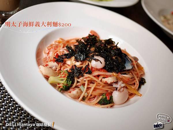 明太子海鮮義大利麵-1.jpg