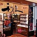 來自仙台的名店---利久牛舌.jpg