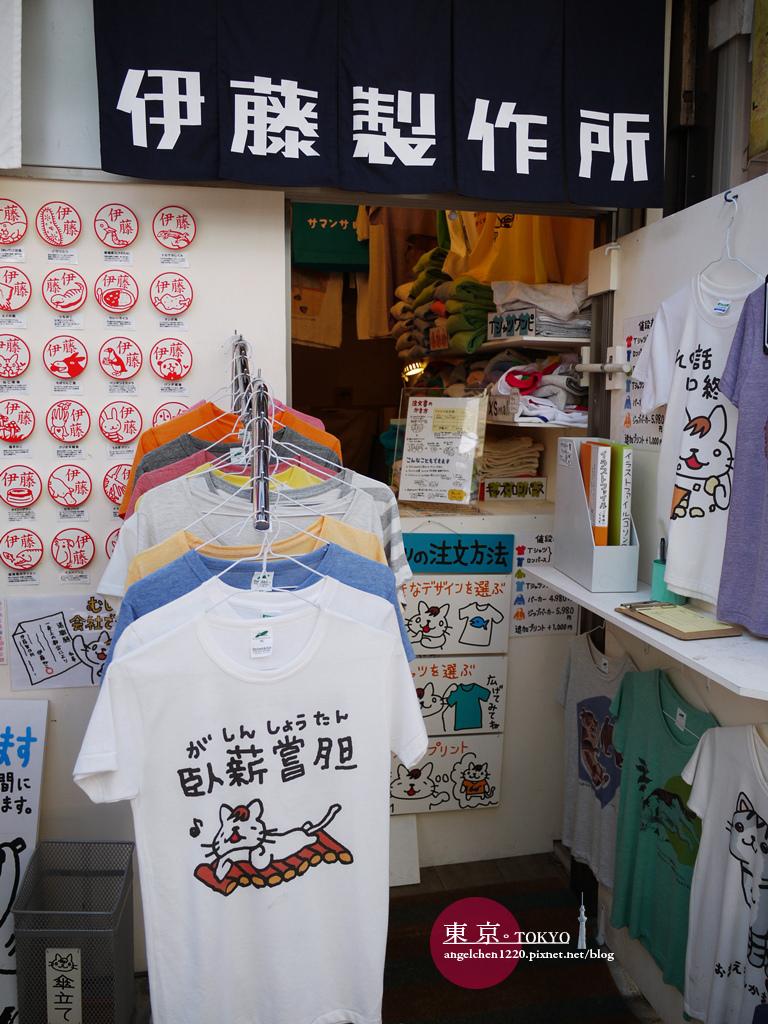 伊藤製造所的T-Shirt都很有趣.jpg