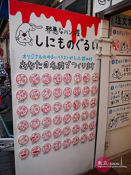 想刻一個獨特的印章嗎?請交出2500日幣.jpg
