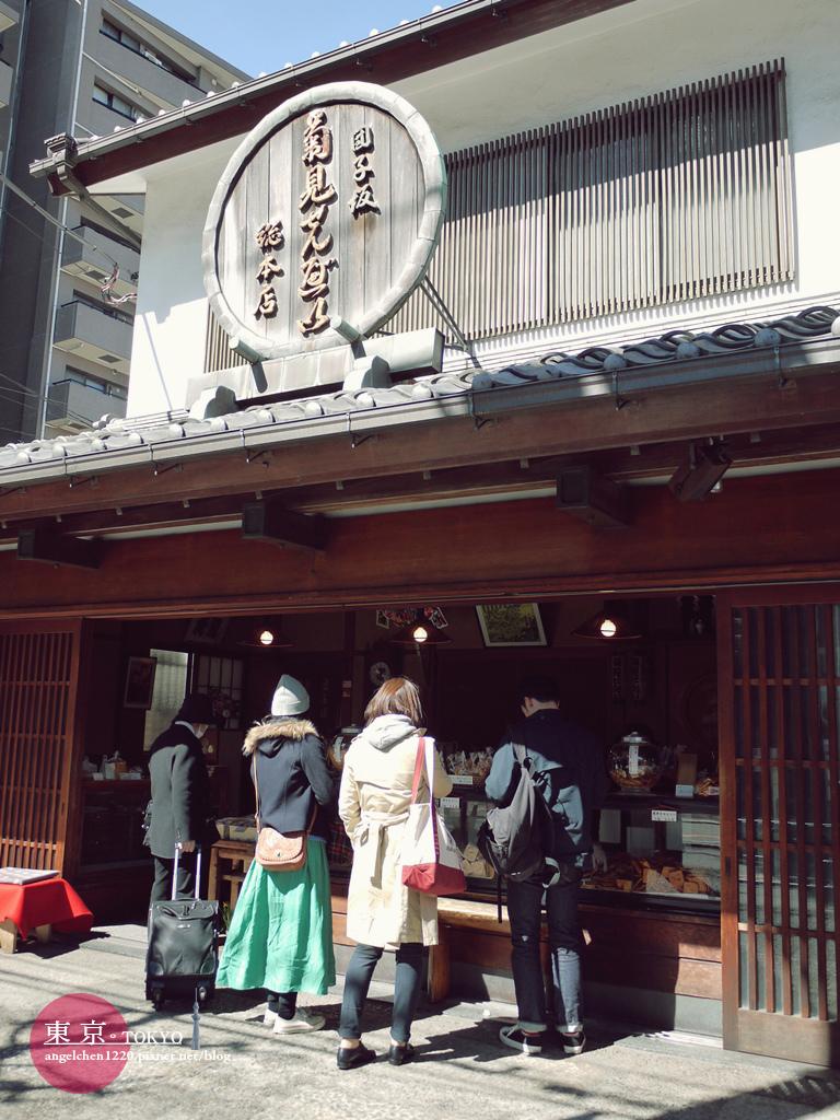 另一間仙貝名店---菊見.jpg