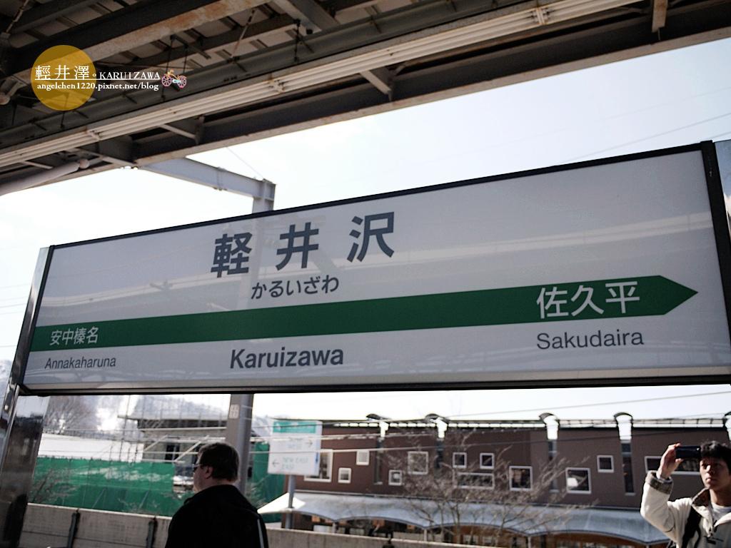 約1小時的車程就抵達輕井澤囉!.jpg