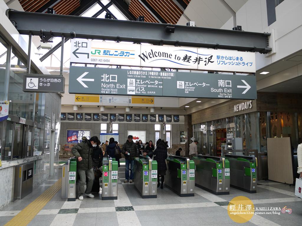 輕井澤車站.jpg