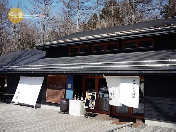 川上庵是輕井澤非常有名的蕎麥麵老店.jpg