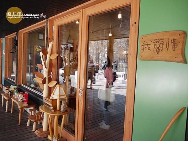 專賣木製家具的「我蘭幢」.jpg