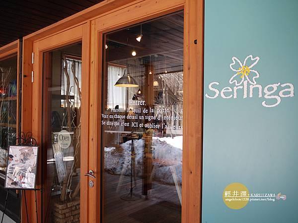 Seringa也是屬於生活用品專賣店.jpg