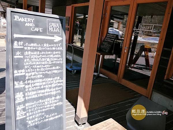 澤村麵包店.jpg