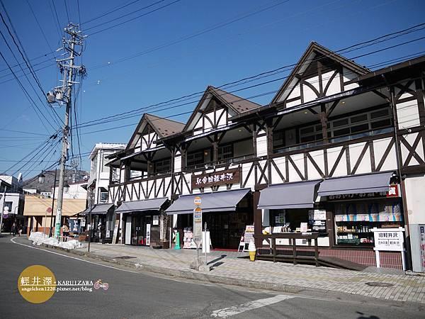 舊輕井澤原本是第二天行程,但我們腳力太好第一天就來了.jpg