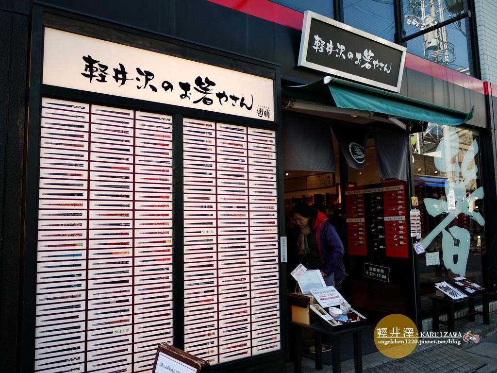 高級筷子店.jpg