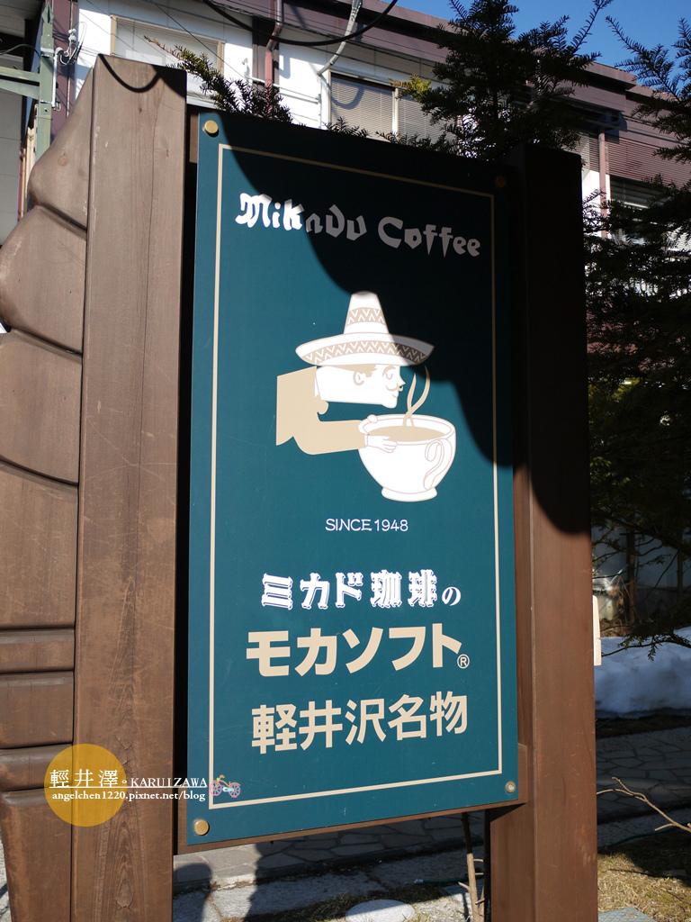 約翰藍儂夫婦住在輕井澤時經常來買它們家的摩卡霜淇淋.jpg