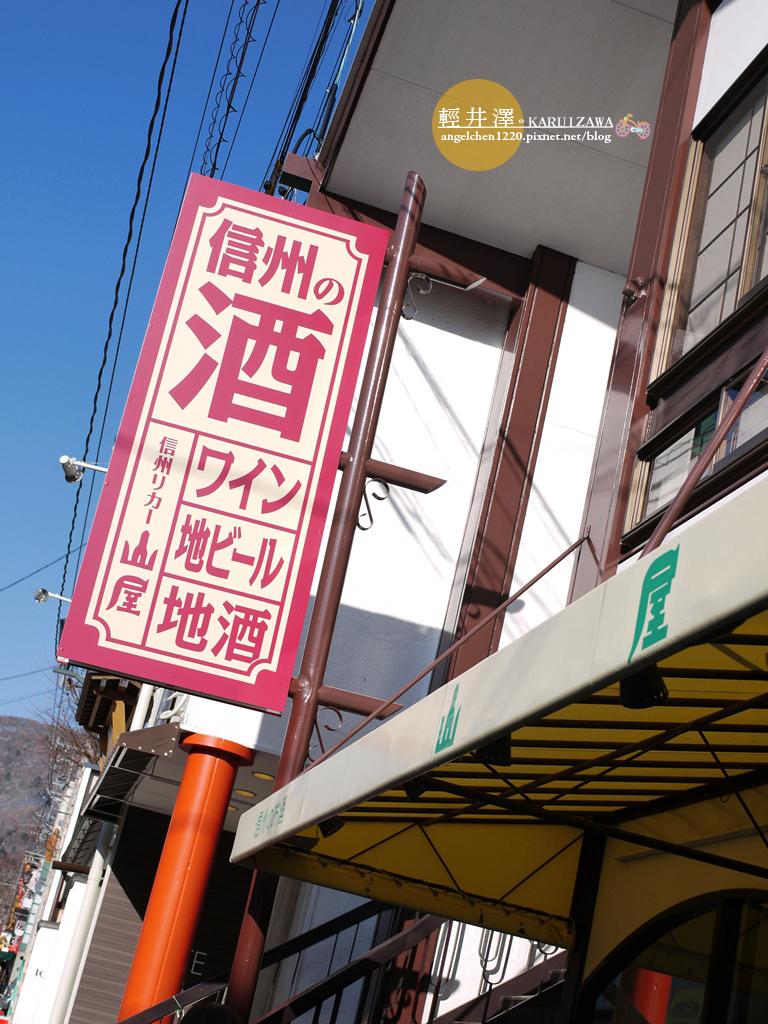 舊輕井澤銀座街景-1.jpg