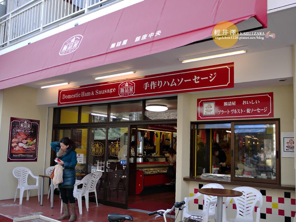 成名於輕井澤的香腸火腿專賣店---腸詰屋.jpg