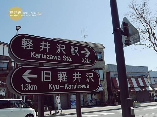 如果不租車慢慢走也是可以走到舊輕井澤.jpg