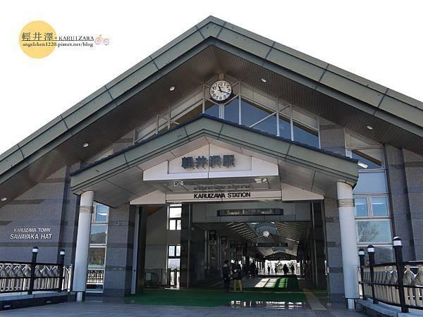 輕井澤駅.jpg