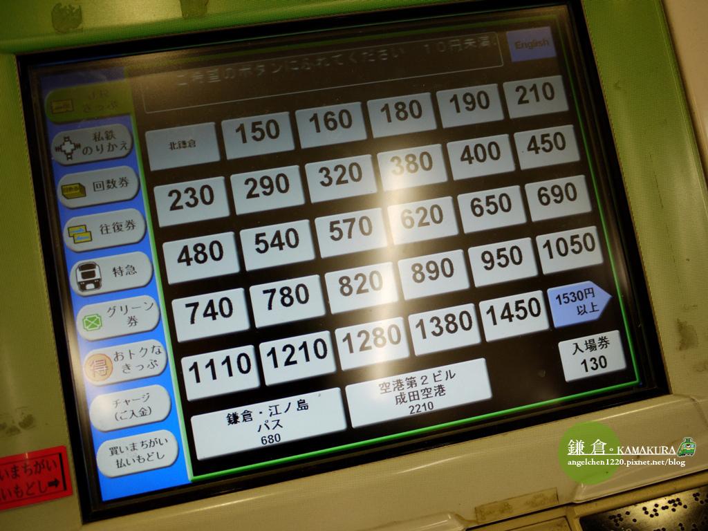鎌倉江之島PASS直接在售票機購買.jpg