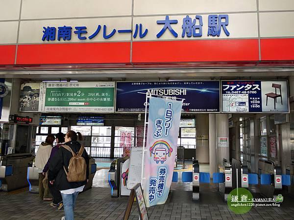 湘南單軌電車大船站.jpg