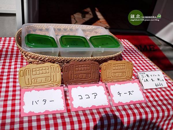江之電造型餅乾.jpg