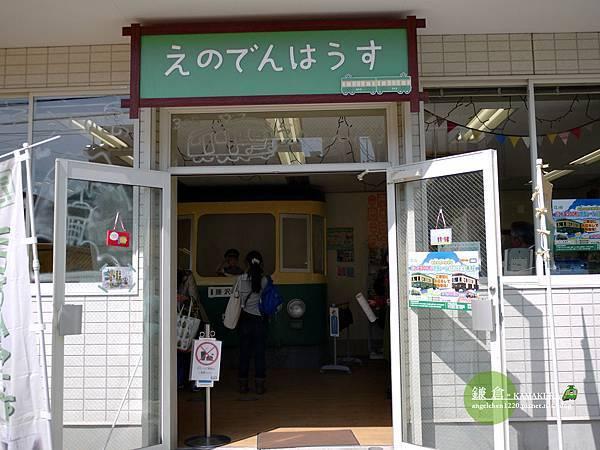 江之電展示館.jpg