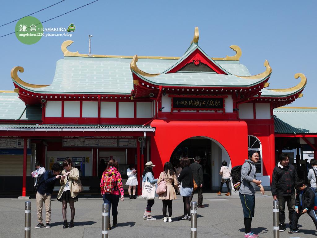 東海龍宮造型的片瀨江之島站.jpg