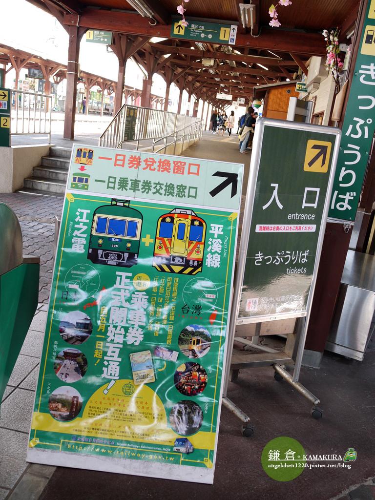 好可惜~平溪線和江之電一日券互換活動只到3月底就結束了.jpg