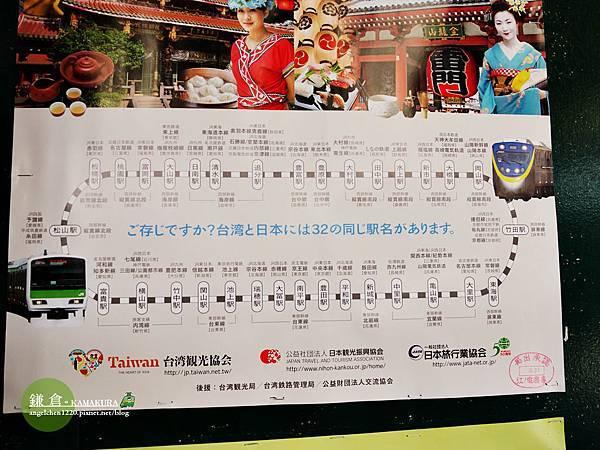 原來台灣和日本有32個同名車站,收集這個一定很酷.jpg