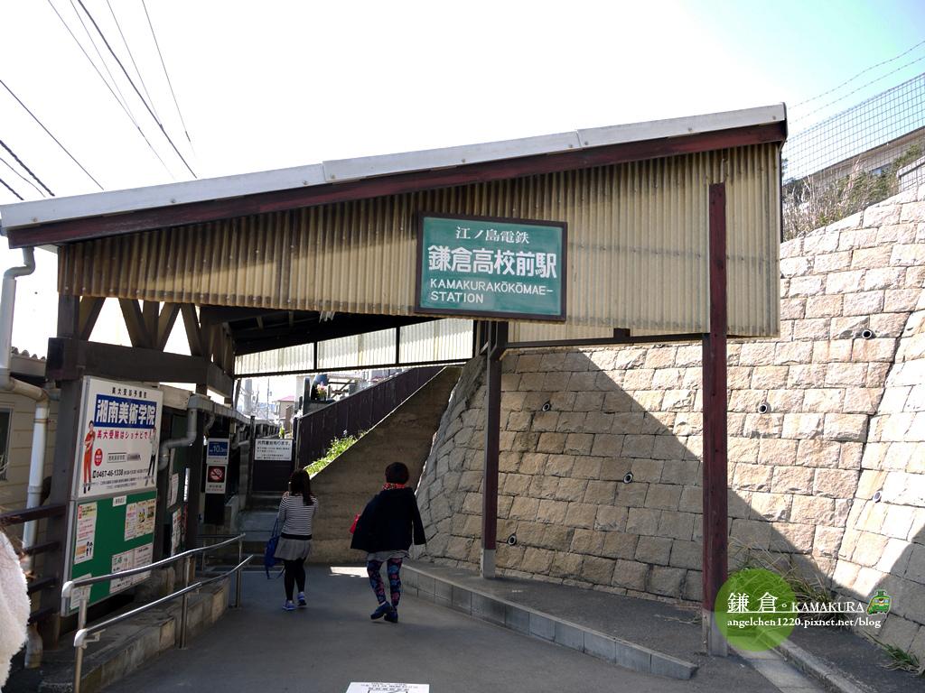 鎌倉高校前駅.jpg