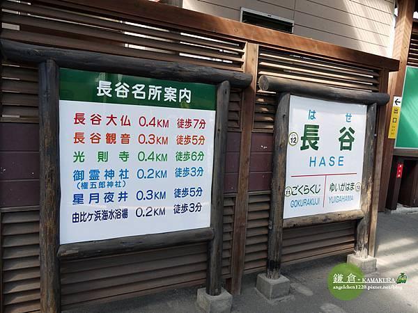 鎌倉大佛就在長谷站.jpg