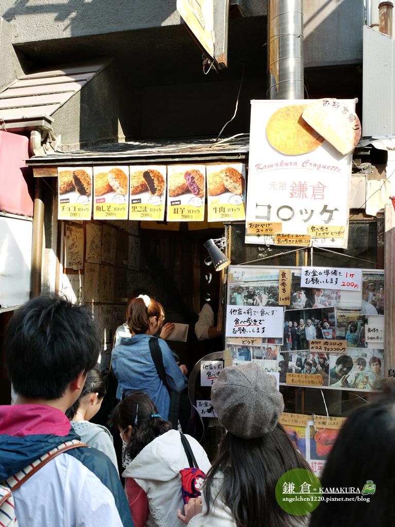 大排長龍的可樂餅店.jpg