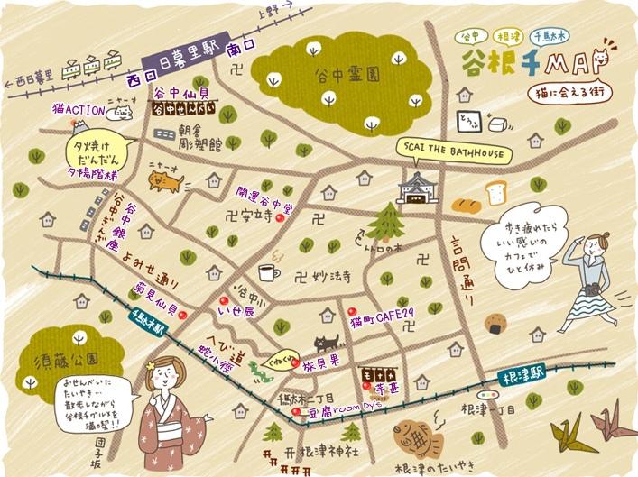谷根千散步MAP修