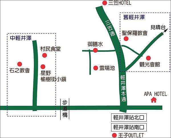 輕井澤地圖-1