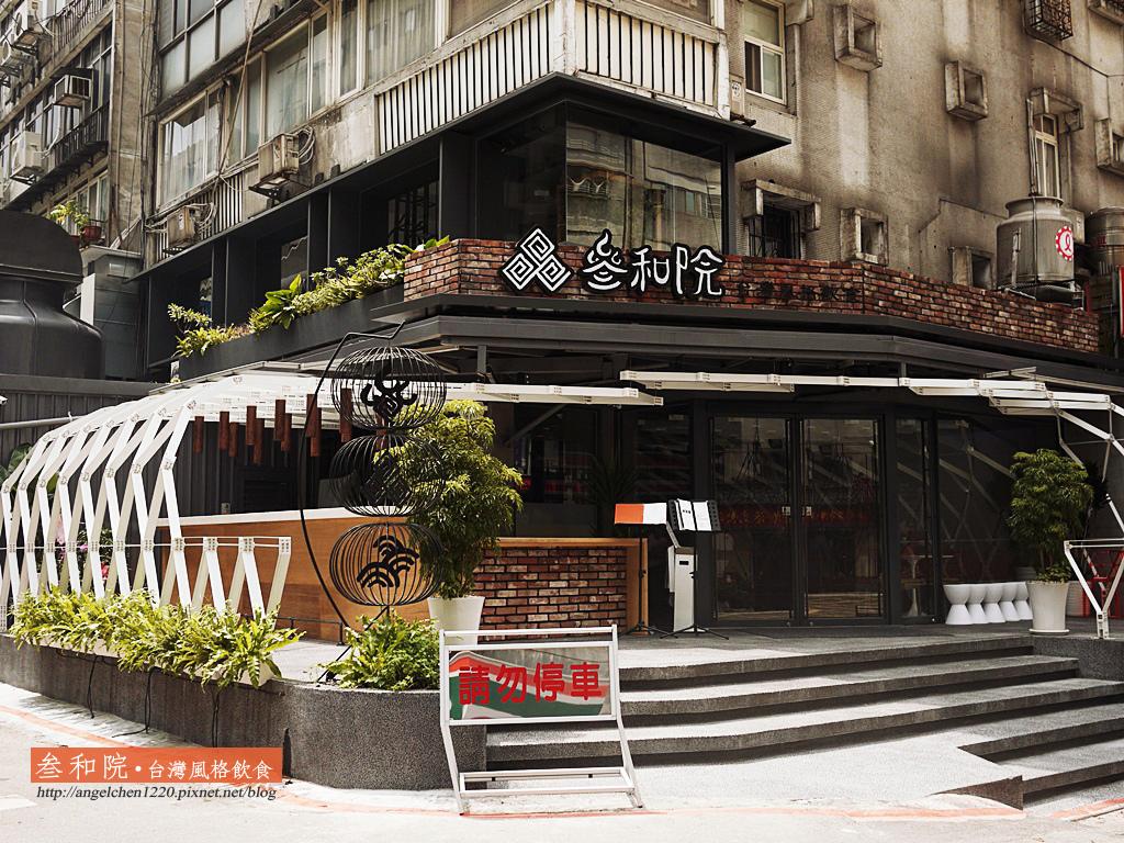 参和院台灣風格飲食.jpg